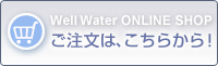Well Water ONLINE SHOP�@�������́A�����炩��I